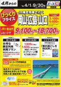 bikkurihiroshima
