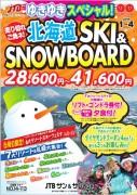 ski hokkaido1