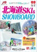 ski hokkaido2