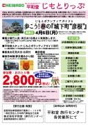 tour_hikone