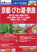 kyoto haru